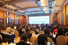 2017全国台协会长座谈会举行 四川设立海峡两岸产业合作区