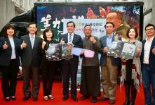 """马英九出席""""美丽台湾3D行动电影院2018开跑记者会"""""""
