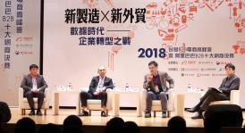 台湾B2B电商高峰会于3月14日举行