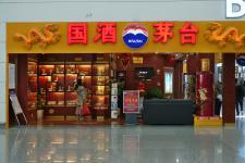 贵阳龙洞堡机场国酒茅台专卖店