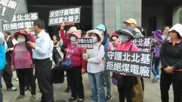 台湾各地方代表到环保机构前抗议,要求退回深澳电厂