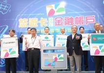 台北市长柯文哲出席悠游卡链接金融帐户记者会