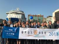 盛世公主4月8日从台湾基隆港首航