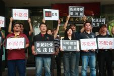 全教总表示拒绝参加吴茂昆主持的会议和推行的政策