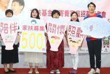 李李仁与家扶基金会连手招募500户寄养家庭