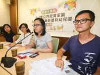 """妇女新知批评台湾地区行政管理机构""""私立幼儿园公共化补助""""方案"""