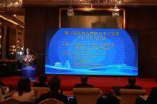 """第三届丝博会""""陕台电子信息产业合作交流会"""""""