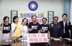 """国民党团举行""""支持马英九上诉 不信公理唤不回""""记者会"""