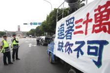 """民众抗议台当局再修""""劳基法"""""""
