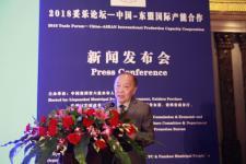 第十届中国对外投资洽谈会新闻发布会