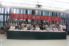 """2018年第三届""""台湾学子暑期文化实习月""""圆满结束"""