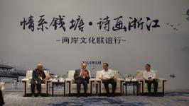 情系钱塘——两岸文化联谊行开幕式
