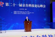 刘结一主任出席第21届京台科技论坛开幕式