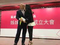 苏贞昌的妇女后援会举行成立大会