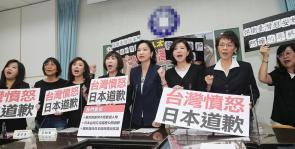 """国民党团举行记者会大声疾呼""""台湾愤怒、日本道歉"""""""