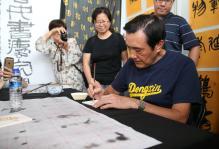 马英九出席两岸汉字艺术节