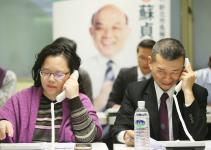 民进党新北市长候选人苏贞昌竞选总部电话拜票中心