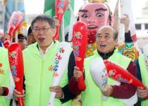 2019元旦健走活动在台北市花博公园举行