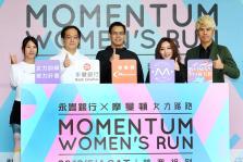 女力路跑活动