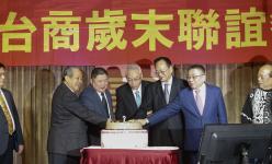国民党在台北市福容饭店举行大陆台商岁末联谊餐会