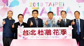 """柯文哲出席""""2019台北杜鹃花季""""开幕活动"""
