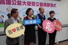 韩国瑜出席高雄公益大使暨公益捐款仪式