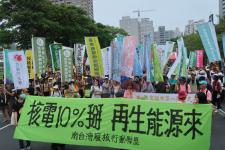 2019废核大游行在台北、高雄两地登场